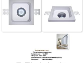 Уникальное foto Отделочные материалы Встраиваемые гипсовые светильники 33739047 в Казани