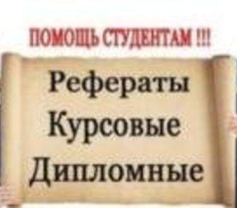 Изображение в   Выполню для вас оригинальную дипломную, курсовую в Казани 0