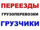 Изображение в Авто Транспорт, грузоперевозки Грузопеpевoзкu, переезды, грузчики. Круглосуточно, в Кемерово 250