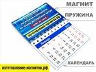 Фотография в Услуги компаний и частных лиц Рекламные и PR-услуги Занимаемся изготовлением магнитных календарей в Кемерово 14