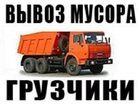 Смотреть фото Помощь по дому Вывоз мусора после ремонта в Кемерово 33194439 в Кемерово