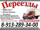 Увидеть фотографию Транспорт, грузоперевозки Газели, грузчики, круглосуточно 8-913-289-3400 33557223 в Кемерово