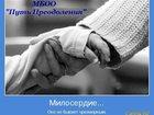 Изображение в   Некоммерческая Благотворительная Общественная в Кемерово 0