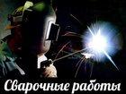 Фото в   выполним любые сварочные работы, кузовные, в Кемерово 0