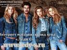 Смотреть изображение Мужская одежда Джинсы в секонд хенд интернет магазине 35372430 в Кемерово
