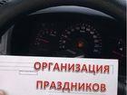 Скачать бесплатно foto  Организация праздников 37758031 в Кемерово