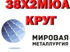 Изображение в Строительство и ремонт Строительные материалы Круг ст . 38Х2МЮА, диаметр 14 мм Цена  Круг в Кемерово 0