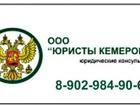 Фото в   Юристы КемеровоООО. тел. 8 902 984 9067 в Кемерово 100