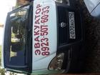Скачать бесплатно фотографию  Продам эвакуатор 39248471 в Кемерово