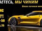 Свежее изображение Автосервисы Автосервис AvtoProfi работаем круглосуточно 39822593 в Кемерово
