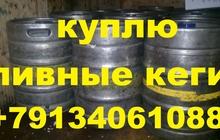 куплю пивные кеги в Кемерово и по области