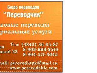 Увидеть foto  Переводы, нотариальное заверение 32354912 в Кемерово