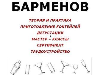 Новое фотографию  КУРСЫ БАРМЕНОВ 33804838 в Кемерово