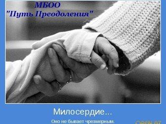 Скачать бесплатно foto  ПОМОЩЬ при НАРКОМАНИИ и АЛКОГОЛИЗМЕ 33847270 в Кемерово