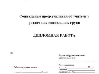 Увидеть foto Курсовые, дипломные работы Дипломная работа по теме: Социальные представления об учителе у различных социальных групп 40256388 в Кемерово