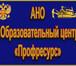 Foto в Образование Курсы, тренинги, семинары АНО «Образовательный центр Профресурс приглашает в Кемерово 0