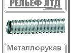 Фотография в Электрика Электрика (оборудование) Металлорукав оцинкованный диаметром 50   в Киеве 774