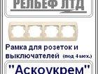 Изображение в Электрика Электрика (оборудование) Продаем розетки отечественного производителя в Киеве 0