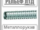 Фотография в Электрика Электрика (оборудование) Металлорукав оцинкованный диаметром 38  Вы в Киеве 434