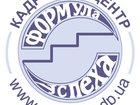Изображение в Услуги компаний и частных лиц Рекламные и PR-услуги Предлагаем маркетинговое исследование и анализ в Киеве 1