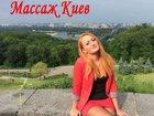 Уникальное фото  Массаж с выездом Киев 33840649 в Киеве
