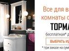 Фотография в Прочее,  разное Разное Обновление ванной комнаты с IKEA. Все для в Киеве 800