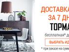 Фото в Мебель и интерьер Мебель для прихожей Европейская мебель IKEA в интернет-магазине в Киеве 800
