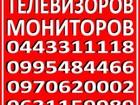 Изображение в Строительство и ремонт Электрика Ремонт телевизоров, ремонт мониторов по месту в Киеве 400