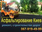 Фотография в Услуги компаний и частных лиц Разные услуги Асфальтирование любой поверхности.   Команда в Киеве 50