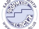 Изображение в Услуги компаний и частных лиц Разные услуги Наш кадровый центр - не только поможет найти в Киеве 0