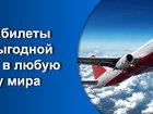 Фотография в Прочее,  разное Билеты Авиабилеты Без Комиссии. Дешевые Авиабилеты в Киеве 99