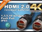 Увидеть фото Разное NKHDMI - HDMI кабель IP65, Ultra HD 4K, Neutrik 39158239 в Киеве