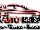 Увидеть foto  Авто выкуп Купим автомобиль! Любой марки, 55409648 в Киеве