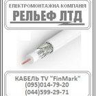Телевизионный кабель FinMark