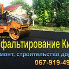 Асфальтирование территории, дорог Киев, Киевская область