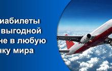 Дешевые авиабилеты без комиссии