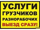 Изображение в Услуги компаний и частных лиц Грузчики Грузчики срочно! Услуги грузчиков в Подольске в Кимовске 0