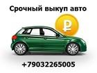 Увидеть изображение  Срочный выкуп авто в любом состоянии с выездом и оценкой Дмитров 38721209 в Дмитрове