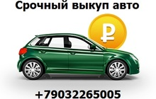 Срочный выкуп авто в любом состоянии с выездом и оценкой Кимры