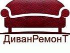 Изображение в   Обивка, перетяжка, реставрация и ремонт мягкой в Кирове 500