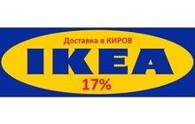 Доставка товаров из IKEA в Киров, Советск