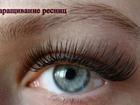 Изображение в Красота и здоровье Салоны красоты Классическое наращивание ресниц 1000 руб. в Кирове 0