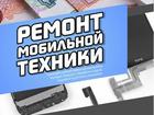 Скачать бесплатно фото Телефоны РЕМОНТ ТЕЛЕФОНОВ 33689833 в Кирове
