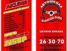 Смотреть foto Курсы, тренинги, семинары Обучение водителей категории В 33853286 в Кирове
