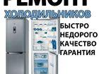 Фото в   Профессиональный ремонт бытовых   холодильников в Кирове (Кировская область) 200