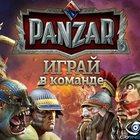 Panzar - эталон онлайн игр