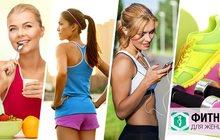 Фитнес - приложение для женщин