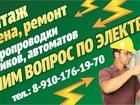 Фото в Электрика Электрика (услуги) Предлагаем услуги электрика, монтаж пожарной в Киржаче 0