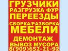 Скачать бесплатно фото  Грузчики, Разнорабочие, Переезд, Демонтаж 37892181 в Киржаче