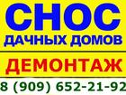 Увидеть фото  Снос домов, Ликвидация домов после пожара с вывозом мусора 39524244 в Киржаче
